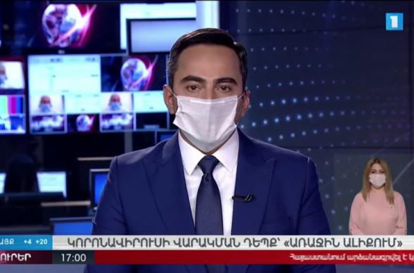 Հանրայինի լուրերը կհեռարձակվեն դիմակով. «Առաջին ալիք»-ում կորոնավիրուսի վարակման դեպք է գրանցվել (տեսանյութ)