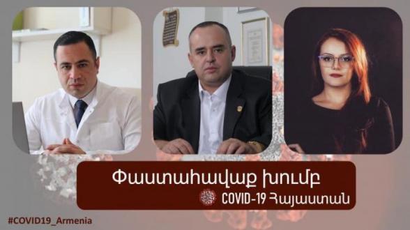 Манипулятивные действия властей привели к кризису в сфере общественного здравоохранения, вся ответственность на правительстве Армении во главе с Николом Пашиняном – Группа по сбору фактов