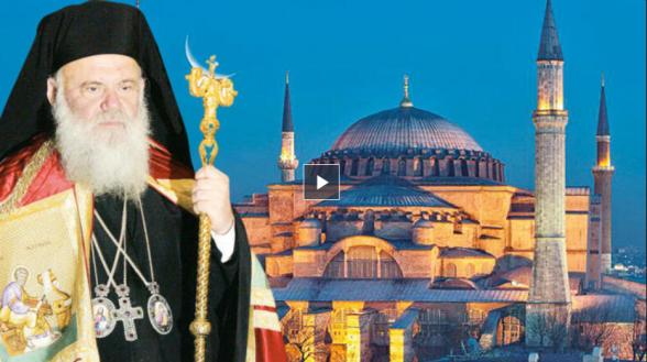 Հույն հոգևորականները դատապարտել են Սուրբ Սոֆիայի տաճարը մզկիթի վերածելու Թուրքիայի նախաձեռնությունը