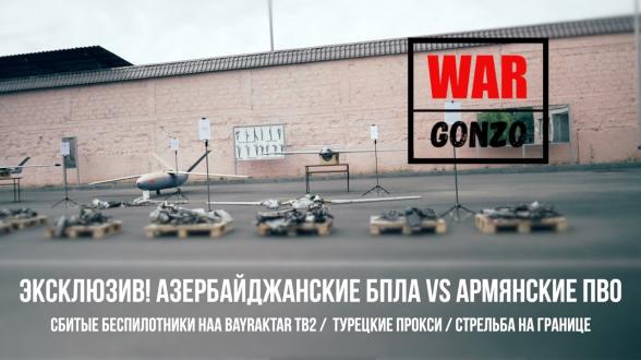 Հայաստանի ՀՕՊ-ն ընդդեմ Ադրբեջանի ԱԹՍ-ների․ ռուս զինթղթակցի նոր ռեպորտաժը (տեսանյութ)