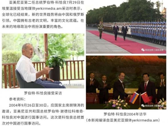 Չինական «XINJIANG Economical Information Exchanging Association for Central and West Asia» հարթակն անդրադարձել է Ռոբերտ Քոչարյանի հարցազրույցին