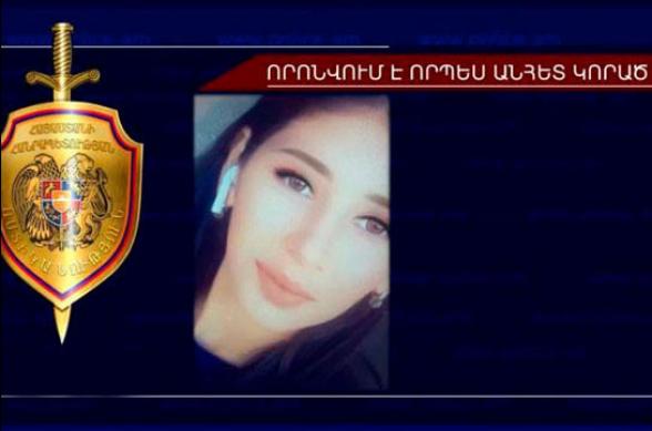 Որպես անհետ կորած որոնվող 17-ամյա աղջիկը հայտնաբերվել է