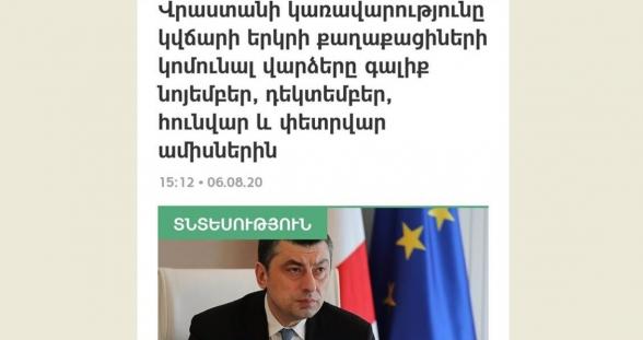 Էս վրացիք լրիվ յանը տարած են․ ի՞նչ վարձեր, կոմունալներ, դիմակ բաժանեք, դիմակ
