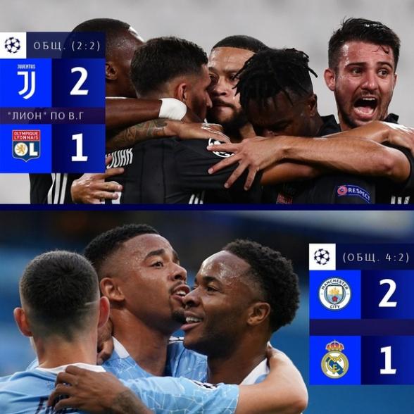 «Манчестер Сити» и «Лион» сыграют в 1/4 финала Лиги чемпионов