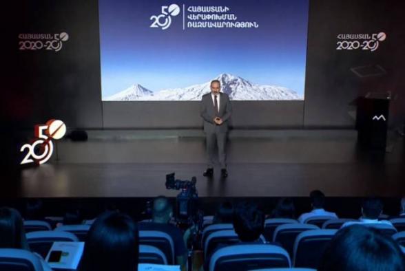 Նիկոլ Փաշինյանը ներկայացնում է Հայաստանի վերափոխման ռազմավարությունը (տեսանյութ)