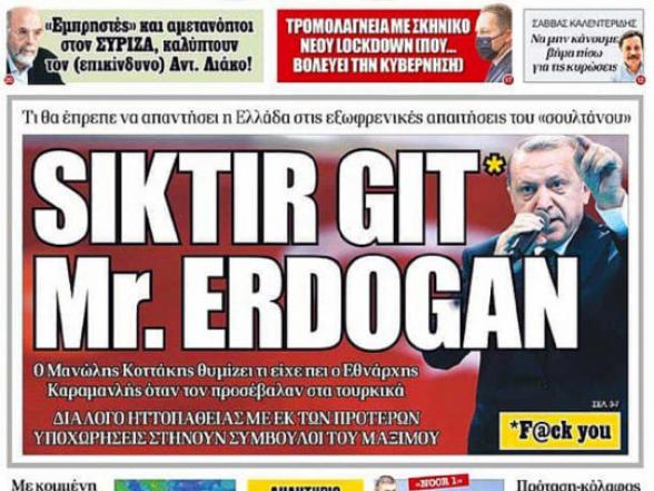 Эрдоган подал в суд на греческую газету за оскорбительный заголовок