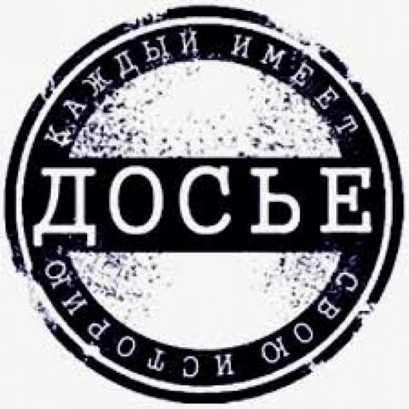 Հայաստանի անվտանգության «դոսյեն»