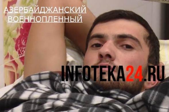 Հայ բժիշկները վիրահատել են ադրբեջանցի ռազմագերուն․ Инфотека24 (տեսանյութ)