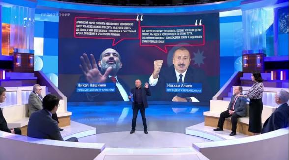 Ի՞նչ պետք է անի Ռուսաստանը կանգնեցնելու համար պատերազմն Արցախում․ քննարկում ռուսական Առաջին ալիքում (տեսանյութ)