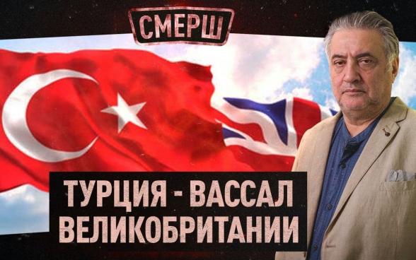Տեսանյութ.Թուրքիան՝ Մեծ Բրիտանիայի վասալ․ Բաղդասարովի անդրադարձը զինյալներներին ԼՂ տեղափոխելու նոր փաստերին