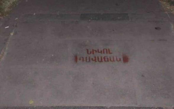 В Армении из-за «граффити» подвергнуты приводу граждане