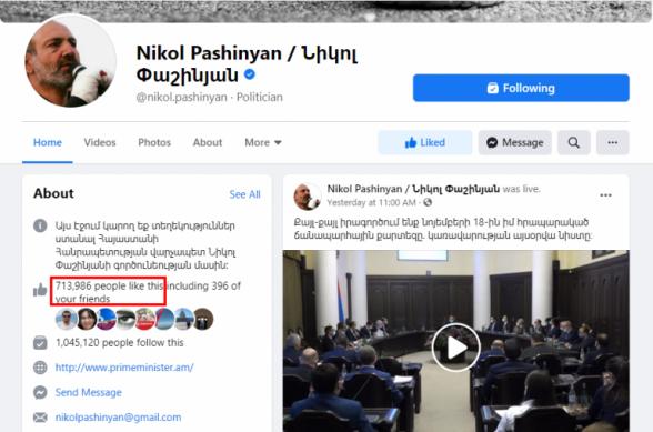 Ֆլեշմոբի արդյունքում Նիկոլ Փաշինյանի ֆեյսբուքյան էջի հավանումները նվազել են մոտ 30 000-ով