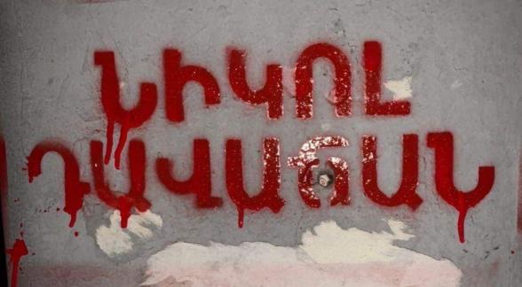 Նիկոլ, դավաճան» գրություն՝ Սյունիքի մարզպետարանի մուտքի մոտ