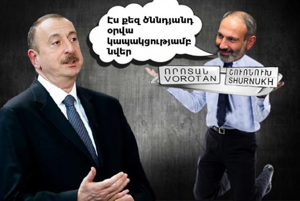 Հայաստանը պատանդ վերցրած փաշինյանը շարունակում է ծաղրել բոլորին. Որոտանի կեսը «ադրբեջան է, և վե՛րջ»