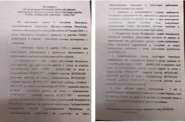 Սրանք ադրբեջանցիների հետ հուշագիր են ստորագրել, որում Կապանի տեղը Կաֆան են գրել