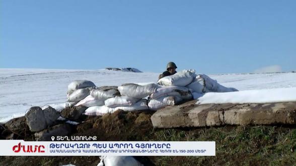 Սյունիքի սահմանամերձ համայնքներում ադրբեջանցիները հեռու են 150-200 մետր
