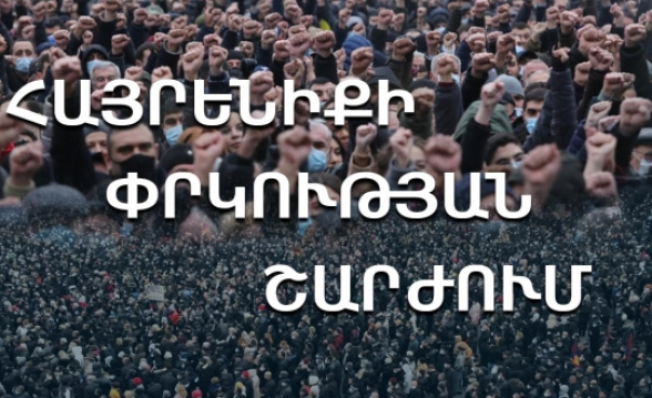 «Հայրենիքի փրկության շարժումը» կոչ է անում ժողովրդին ժամը 15։00-ից հավաքվել Ազատության հրապարակում