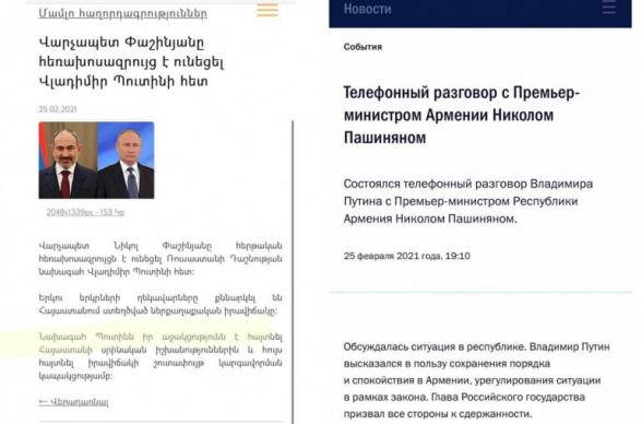 ՌԴ նախագահի կայքում նշված չէ, որ նա աջակցություն է հայտնել Փաշինյանին. Հայաստանի կառավարության կայք կեղծի՞ք է տարածում