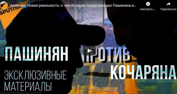 Армения. Новая реальность: о чем Кочарян предупреждал Пашиняна из СИЗО? (видео)