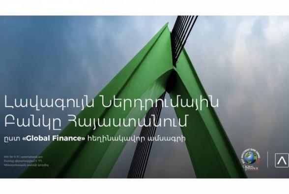 Ամերիաբանկ. 2021 թ. լավագույն ներդրումային բանկը Հայաստանում ` ըստ «Global Finance» հեղինակավոր ամսագրի