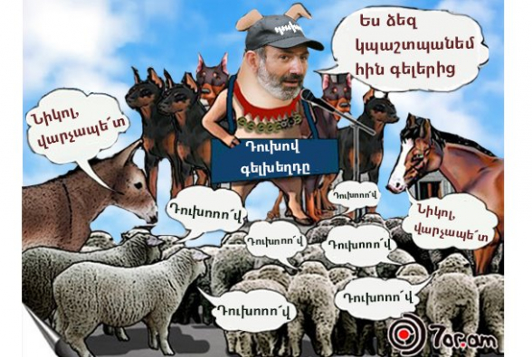 Никол констатирует несуществование Армении и выдает собственные страхи