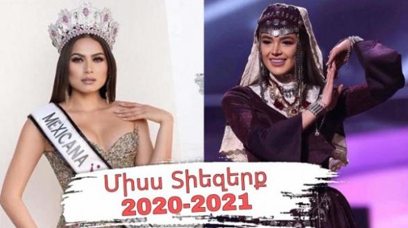 Победительницей конкурса красоты «Мисс Вселенная» стала представительница Мексики (видео)