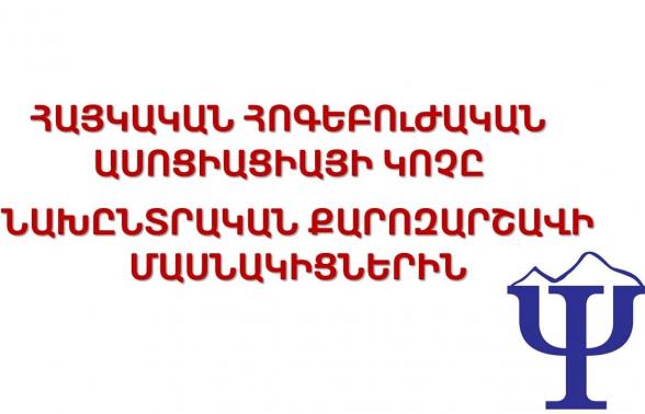 Հայկական հոգեբուժական ասոցիացիայի կոչը՝ ԱԺ ընտրություններին մասնակից ուժերին