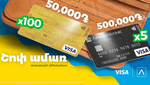 «Շոփ ամառ». Visa Gold 50,000 ՀՀ դրամ գումարով և Visa Platinum 500,000 ՀՀ դրամ գումարով վճարային քարտեր ստանալու հնարավորություն Ամերիաբանկից