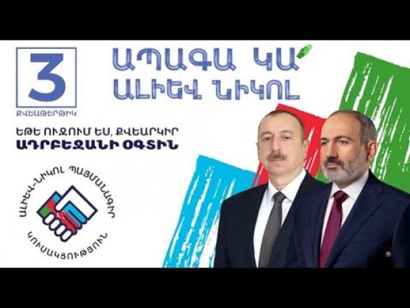 Договор Алиев-Пашинян: если хочешь, голосуй за Азербайджан