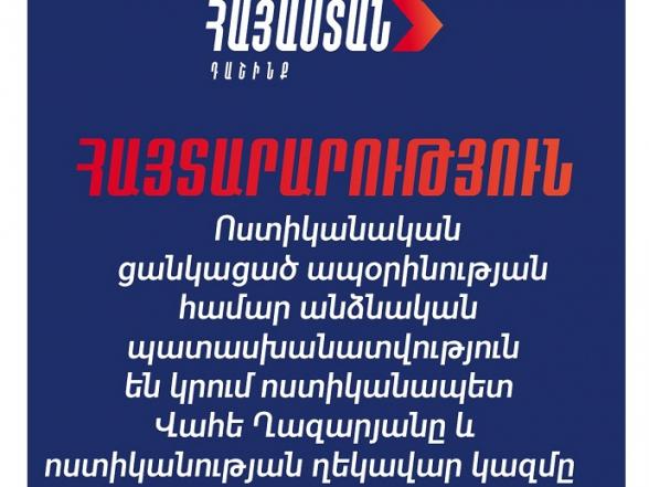 Полиция в Егварде задержала членов блок «Армения» без должного основания – заявление