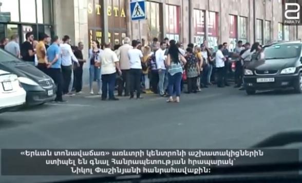 «Երևան տոնավաճառ» առևտրի կենտրոնի աշխատակիցներին ստիպել են գնալ Նիկոլ Փաշինյանի հանրահավաքին