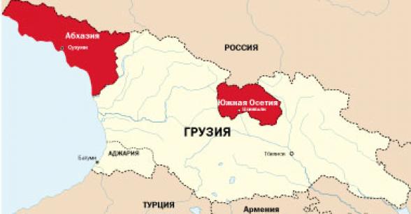 В Грузии создали комиссию «по мирному разрешению конфликтов» с Абхазией и Южной Осетией