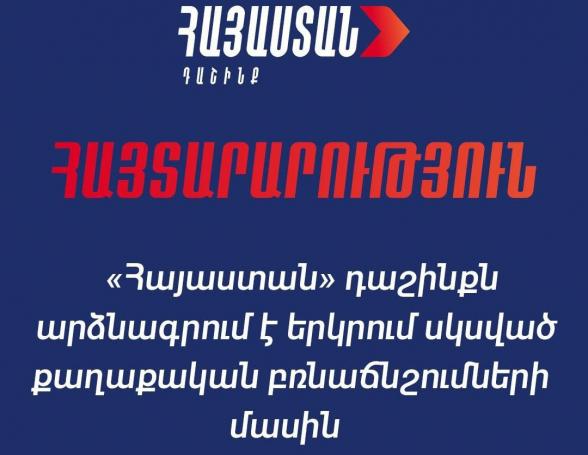 Блок «Армения» решительно осуждает начавшиеся в стране политические репрессии