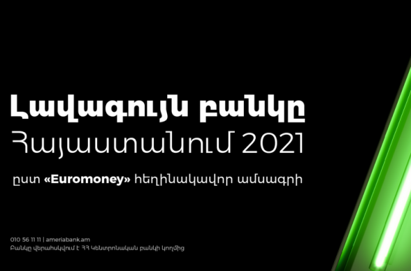 Ամերիաբանկն արժանացել է Euromoney ամսագրի 2021թ. գերազանցության մրցանակին՝ որպես տարվա լավագույն բանկը Հայաստանում