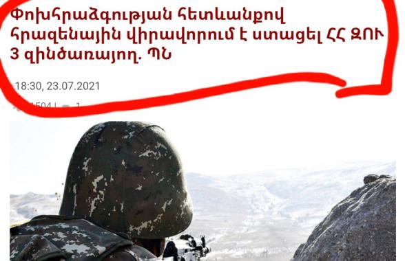 Արցախի կորստից հետո պատերազմը մտավ Հայաստան․ Նիկոլը քանի կա, թուրքն իրեն այսպես լկտի է պահելու