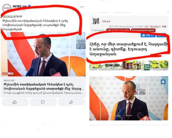 Թուրքին գոհացնելու համար Նիկոլի DJ Էդիկը պատրա՞ստ է Երևանն էլ «Իրևան» անվանել