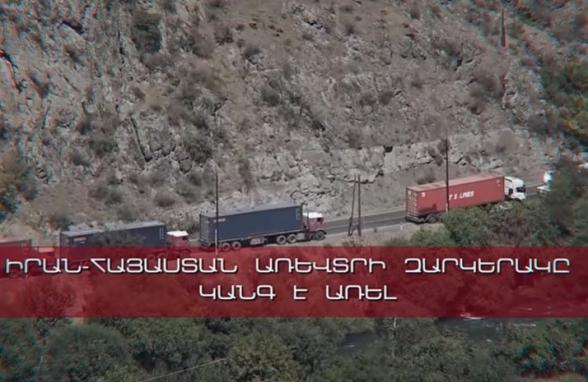 Տեսանյութ.Ադրբեջանը վերահսկում է ՀՀ մտնող ապրանքների գրեթե կեսի ճանապարհը. պարենային անվտանգությունը վտանգված է