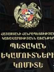 ՀՀ ՊԵԿ նախագահ Գ.Խաչատրյանն ամփոփել է 2009 թվականը