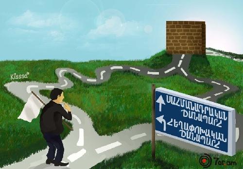 Սահմանադրական և հեղափոխական ճանապարհների մասին