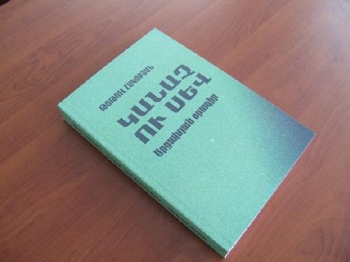 Շուշիում տեղի է ունեցել «Կանաչ ու սեւ. արցախյան օրագիր» գրքի ցուցահանդես-վաճառքը
