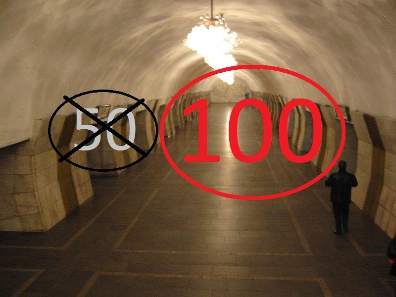 Հուլիսի 1-ից մետրոյի սակագինը կդառնա 100 դրամ