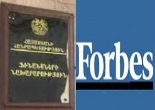 ՀՀ ֆինանսների նախարարությունն արձագանքել է «Forbes»–ի հրապարակմանը