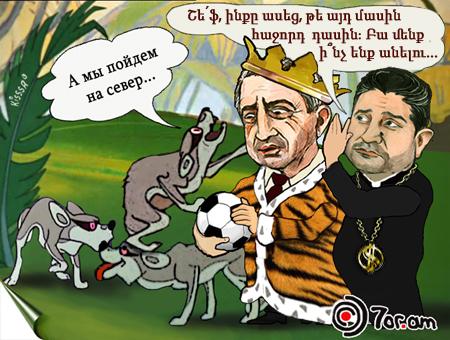 Հայաստանի քաղաքական դաշտը սկսել է նմանվել «Մաուգլի» մուլտֆիլմին