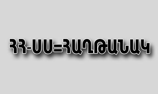 Կոնսենսուս հանած Սերժ Սարգսյան