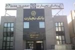 Բանկերին պարտք ունեցող Իրանի 10 հազ. քաղաքացու արգելվել է հեռանալ երկրից
