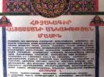 24 տարի առաջ այս օրն ընդունվեց Հայաստանի անկախության մասին Հռչակագիրը