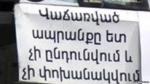 «Ռիթեյլ Գրուպ Արմենիա» ընկերությունը շարունակում է խախտել սպառողի իրավունքները