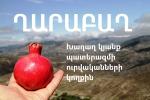 Ադրբեջանը խոչընդոտում է միջազգային լրատվամիջոցներում Արցախի մասին օբյեկտիվ տեղեկատվության տարածմանը (տեսանյութ)