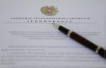 Սերժ Սարգսյանը դատավորներ է նշանակել