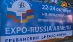 «Էքսպո Ռուսաստան-Հայաստան» ցուցահանդեսի բացմանը մասնակցել են Գագիկ Ծառուկյանը և ՀՀ-ում ՌԴ դեսպանը (տեսանյութ)